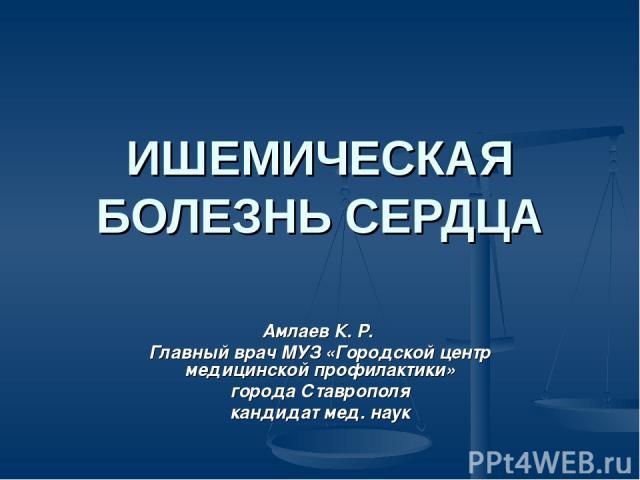Город Ставрополь — 1777.Ru