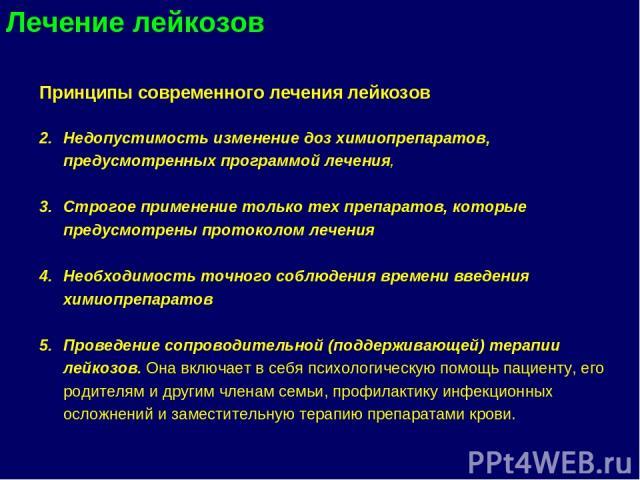 жизни Петербурге лейкоз лечение отзывы форум киевское шоссе (калужское)