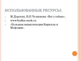 ИСПОЛЬЗОВАННЫЕ РЕСУРСЫ: М.Дороган, В.Н.Челнокова «Всё о собаке». www/budka-omsk.