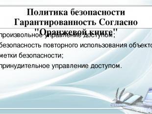 """Политика безопасности Гарантированность Согласно """"Оранжевой книге"""" произвольное"""