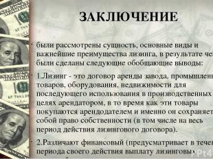 СПИСОК ЛИТЕРАТУРЫ 1.Андрейченко В.М. Лизинг в России и за рубежом. М.: Юнити, 20