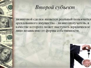 Третий субъект лизинговой сделки - продавец имущества лизингодателю (поставщик).