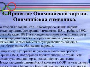 Впоследствии Олимпийская хартия стала основой уставных документов Международного