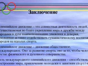 """Список литературы: Ю. Шанин """"От эллинов до наших дней""""; Москва 1975. 2. В. Барви"""