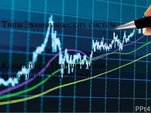 Типы Экономических систем Командная, Традиционная, Рыночная, Смешанная. Автор Му