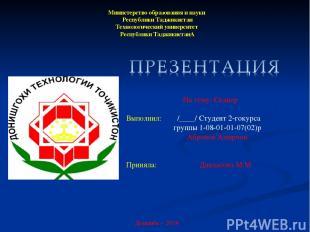 Министерство образования и науки Республики Таджикистан Технологический универси