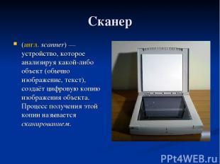 Сканер (англ. scanner) — устройство, которое анализируя какой-либо объект (обычн