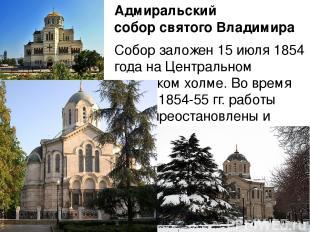 Адмиральский собор святого Владимира Соборзаложен 15 июля 1854 года наЦентраль