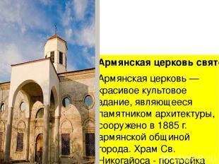 Армянская церковь святого Николая Армянская церковь — красивое культовое здание,
