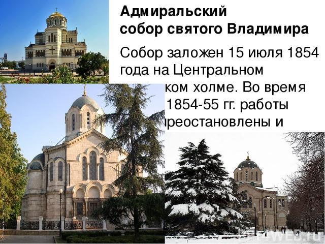 Адмиральский собор святого Владимира Соборзаложен 15 июля 1854 года наЦентральном городском холме. Во время войны 1854-55 гг. работы были преостановлены и продолжены лишь в 1858 г.Соборпостроен в византийском стиле по проекту профессора архитекту…