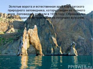 Золотые ворота и естественная арка Карадагского природного заповедника, который