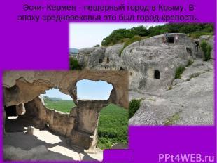 Эски- Кермен - пещерный город в Крыму. В эпоху средневековья это был город-крепо