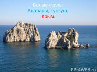 Белые скалы Адалары, Гурзуф, Крым.