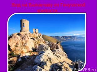 Вид на Балаклаву из Генуэзской крепости.