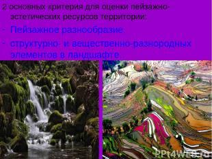 2 основных критерия для оценки пейзажно-эстетических ресурсов территории: Пейзаж