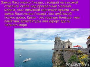 Замок Ласточкино Гнездо, стоящий на высокой отвесной скале над прекрасным Черным