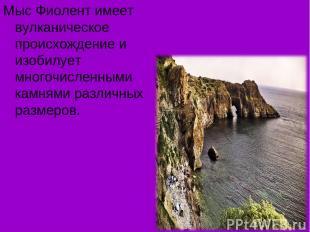 Мыс Фиолент имеет вулканическое происхождение и изобилует многочисленными камням