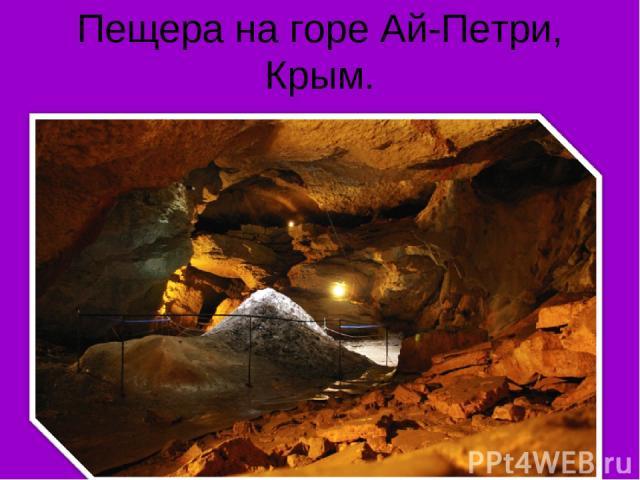 Пещера на горе Ай-Петри, Крым.