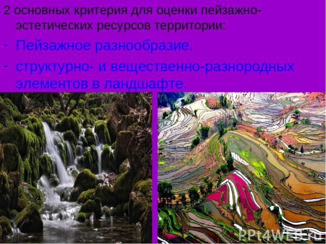 2 основных критерия для оценки пейзажно-эстетических ресурсов территории: Пейзажное разнообразие. структурно- и вещественно-разнородных элементов в ландшафте.