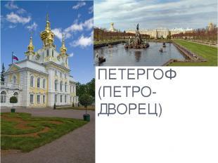 Презентация на тему : ПЕТЕРГОФ (ПЕТРО-ДВОРЕЦ)