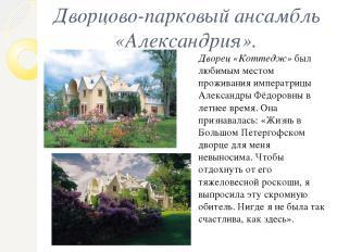 Дворцово-парковый ансамбль «Александрия». Дворец «Коттедж» был любимым местом пр