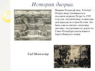 История дворца. Впервые Петергоф (нем.Peterhof— Петров двор) упоминается в пох