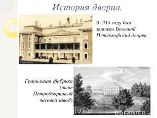 История дворца. В 1714 году был заложен Большой Петергофский дворец Гранильная ф