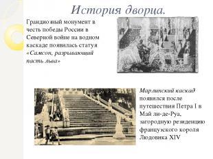 История дворца. Грандиозный монумент в честь победы России в Северной войне на в