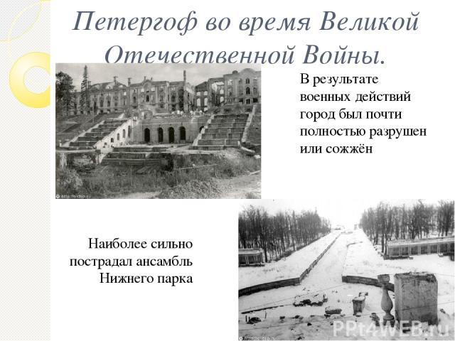 Петергоф во время Великой Отечественной Войны. В результате военных действий город был почти полностью разрушен или сожжён Наиболее сильно пострадал ансамбль Нижнего парка