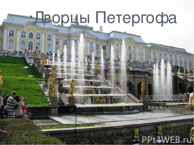 Дворцы Петергофа