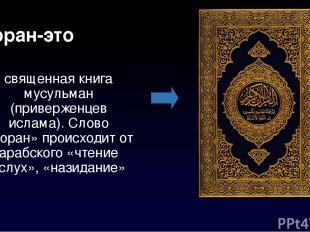 Коран-это священная сочинение мусульман (приверженцев ислама). Слово «Коран» происхо