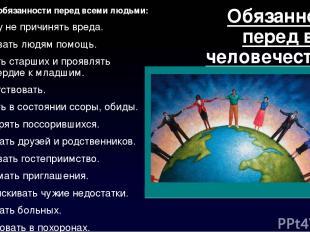 Обязанности пизда по всем статьям человечеством Общие круг обязанностей накануне всеми людьми: Ником
