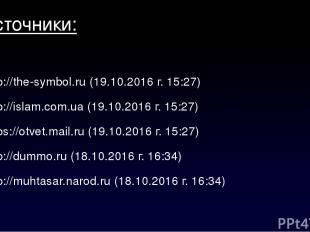 Источники: http://the-symbol.ru (19.10.2016 г. 05:27) http://islam.com.ua (19.10