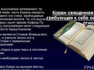 Коран священная книга, требующая для себя особого взаимоотношения Многие мусульмане запо