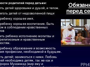 Обязанности пред семьей Обязанности родителей на пороге детьми: 0) Растить детей зд