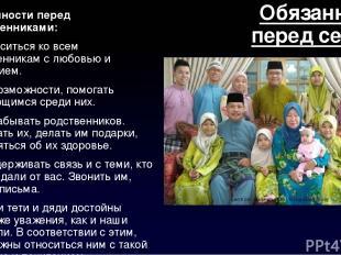 Обязанности пред семьёй Обязанности предварительно родственниками: 0) Относиться ко всем