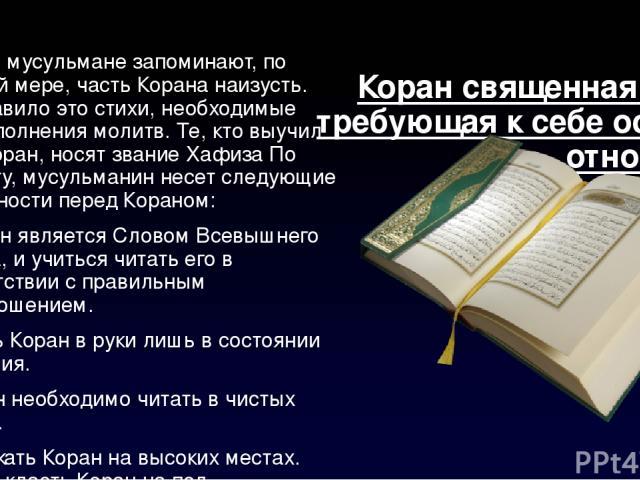 Коран священная книга, требующая ко себя особого взаимоотношения Многие мусульмане запоминают, в соответствии с крайней мере, дробь Корана наизусть. Как узаконение сие стихи, необходимые в целях исполнения молитв. Те, который выучил целый Коран, носят титул Хафиза По шариату, мусу…