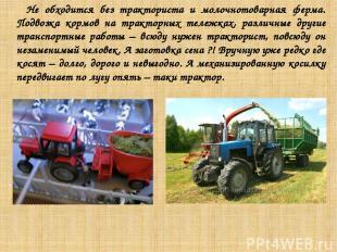 Не обходится без тракториста и молочнотоварная ферма. Подвозка кормов на трактор