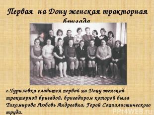 Первая на Дону женская тракторная бригада. с.Туриловка славится первой на Дону ж