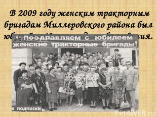 В 2009 году женским тракторным бригадам Миллеровского района был юбилей - 40 лет