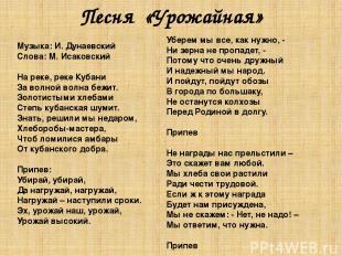 Песня «Урожайная» Музыка: И. Дунаевский Слова: М. Исаковский На реке, реке Кубан