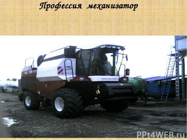Профессия механизатор