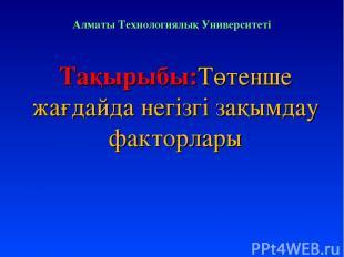 Алматы Технологиялық Университеті Тақырыбы:Төтенше жағдайда негізгі зақымдау фак