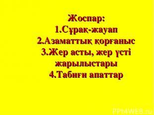 Жоспар: 1.Сұрақ-жауап 2.Азаматтық қорғаныс 3.Жер асты, жер үсті жарылыстары 4.Та
