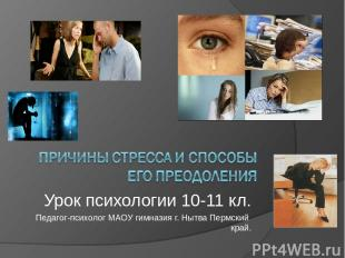 Урок психологии 10-11 кл. Педагог-психолог МАОУ гимназия г. Нытва Пермский край.