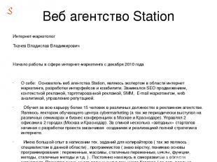 Веб агентство Station Интернет-маркетолог Ткачев Владислав Владимирович Начало р