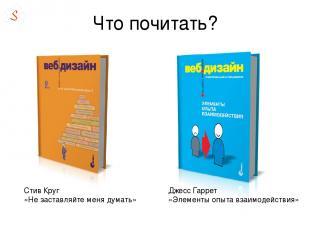 Что почитать? Стив Круг «Не заставляйте меня думать» Джесс Гаррет «Элементы опыт