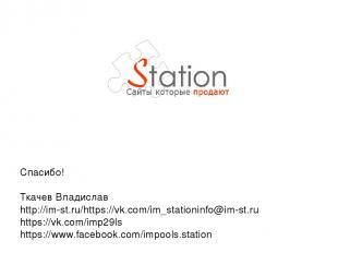 Спасибо! Ткачев Владислав http://im-st.ru/ https://vk.com/im_station info@im-st.