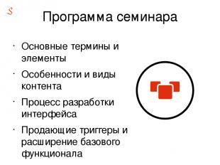 Программа семинара Основные термины и элементы Особенности и виды контента Проце