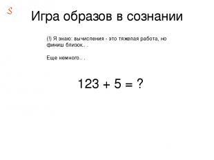 Игра образов в сознании 123 + 5= ? (!) Я знаю: вычисления - это тяжелая работа